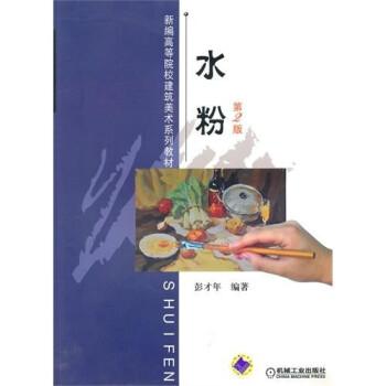 水粉 电子书