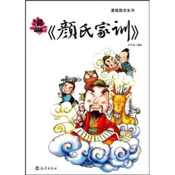 漫画《颜氏家训》 在线阅读