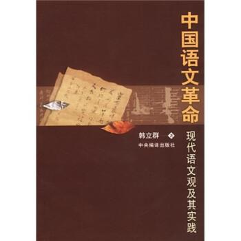 中国语文革命:现代语文观及其实践 在线阅读