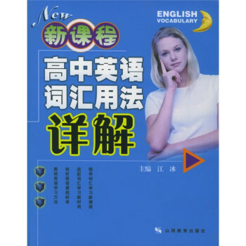 新课程高中英语词汇用法详解 电子书下载