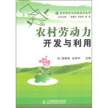 农村劳动力开发与利用 PDF版