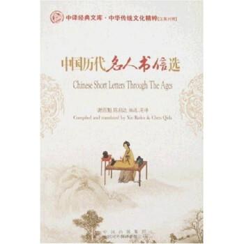 中华传统文化精粹:中国历代名人书信选 下载