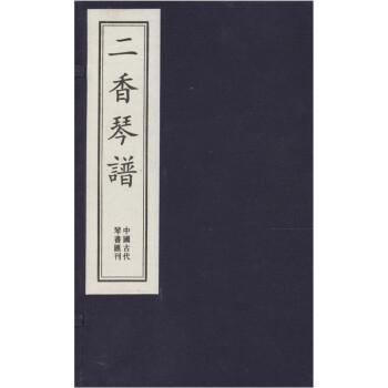 粤曲情醉媚香楼曲谱-二香琴谱 一函四册