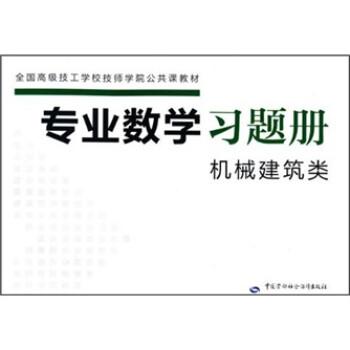 全国高级技工学校技师学院公共课教材:专业数学习题册 在线阅读