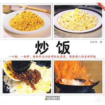 炒饭 PDF版
