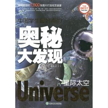 中国学生最好奇的奥秘大发现:星际太空 [11-14岁] PDF版
