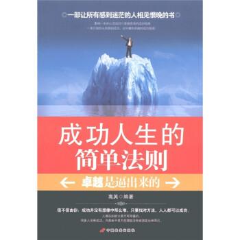 成功人生的简单法则 PDF版