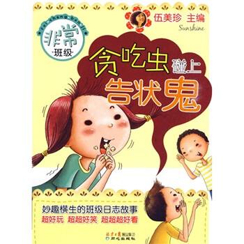 非常班级:贪吃虫碰上告状鬼 [7-10岁] 电子书下载