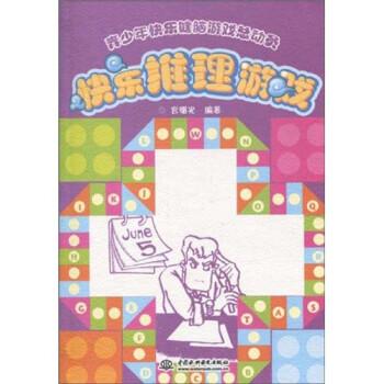 青少年快乐健脑游戏总动员:快乐推理游戏 [11-14岁] 电子书