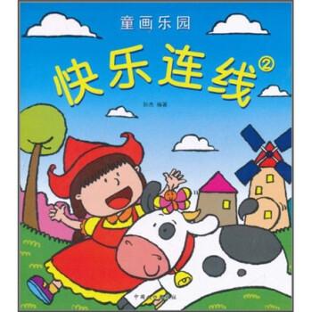 童画乐园:快乐连线2 [3-6岁] 在线下载