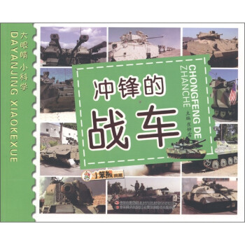 小笨熊·大眼睛小科学:冲锋的战车 [7-10岁] PDF版