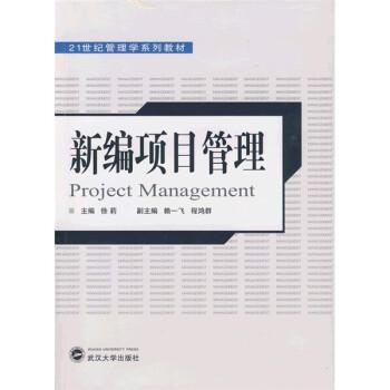 新编项目管理 下载