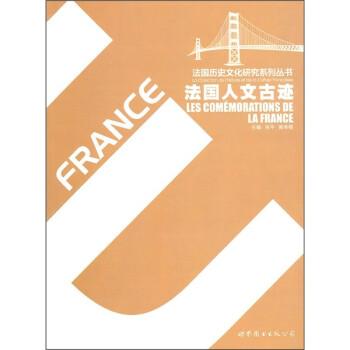 法国人文古迹 试读