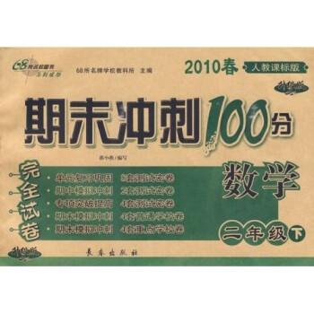 2010春期末冲刺100分完全试卷:数学 电子书下载
