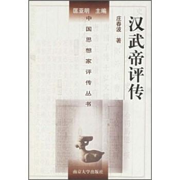 汉武帝评传 电子版下载