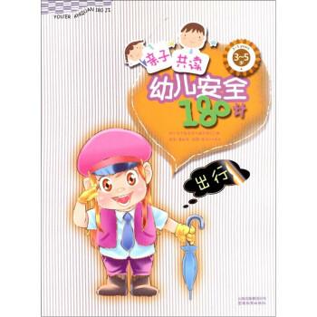 幼儿安全180计:出行 [3-6岁] 电子书