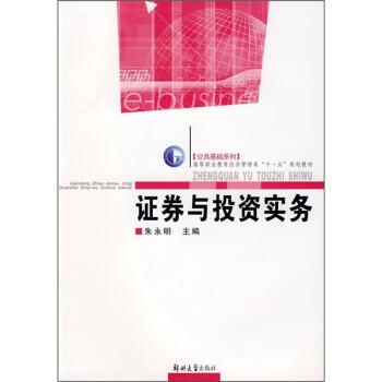 """公共基础系列·高等职业教育经济管理类""""十一五""""规划教材:证券与投资实务 电子书下载"""