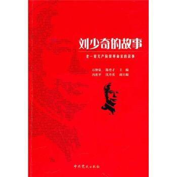 老一辈无产阶级革命家的故事:刘少奇的故事 电子版
