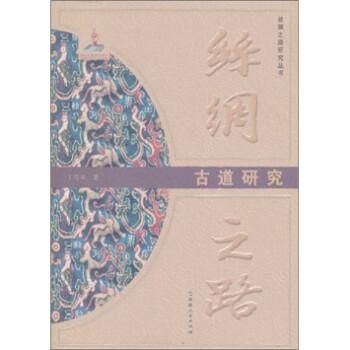 丝绸之路:古道研究 PDF电子版