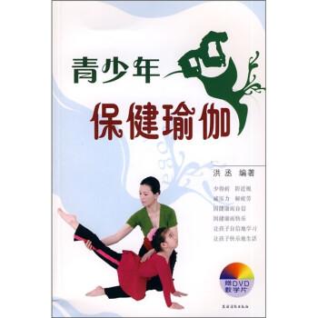 青少年保健瑜伽 PDF版