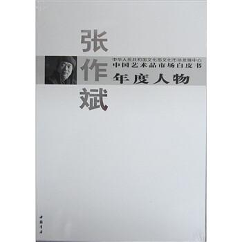 中国艺术品市场白皮书年度人物张作斌 PDF版下载