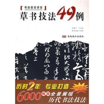书法技法讲坛:草书技法49例 电子版