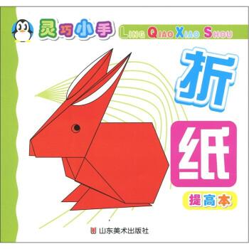 灵巧小手:折纸 [3-6岁] 试读