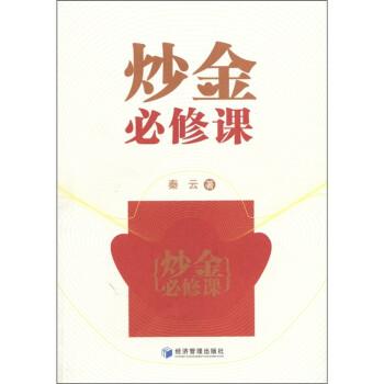 炒金必修课 PDF版下载