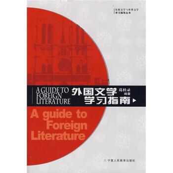 比较文学与世界文学学习指导丛书:外国文学学习指南 PDF版