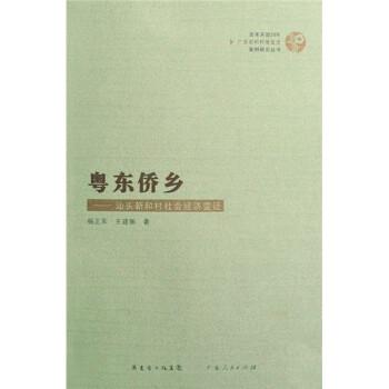 粤东侨乡:—汕头新和村社会经济变迁 下载