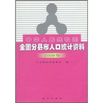 中华人民共和国全国分县市人口统?#35889;?#26009; 电子书