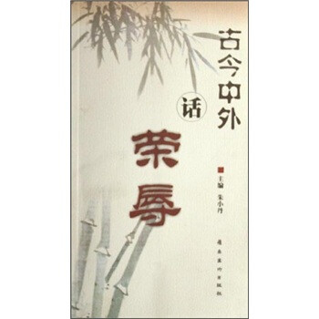 古今中外话荣辱 PDF版下载