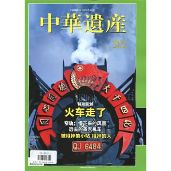 中华遗产 试读
