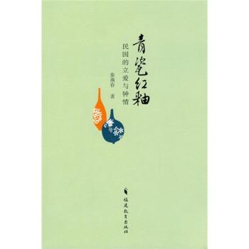 青瓷红釉:民国的立爱与钟情 PDF电子版