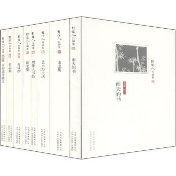 周作人自编集 PDF版