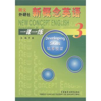 朗文外研社·新概念英语:一?#25105;?#32451;3  [New Concept English New Edition] 试读