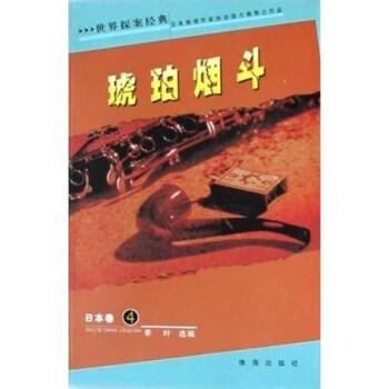 世界探索经典:琥珀烟斗 PDF电子版