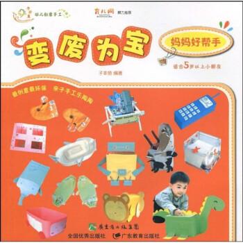 幼儿创意手工·变废为宝:妈妈好帮手 [5-12岁] 电子书下载