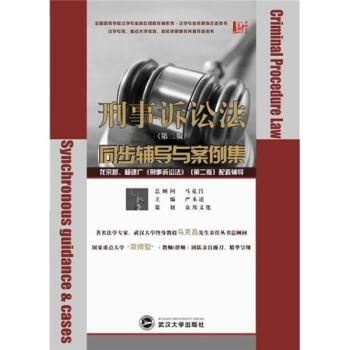 刑事诉讼法同步辅导与案例集 在线阅读