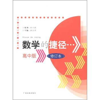 学考捷径丛书:数学的捷径 下载