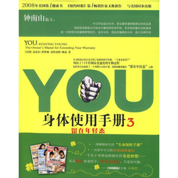YOU:身体使用手册3:留在年轻态  [YOU:STAYINGYOUNGTheOwnersManulforExtendingYourWarranty] 电子书