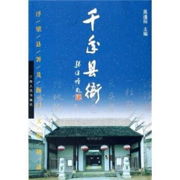 千年县衙:浮梁县署及衙门文化趣谈 在线阅读