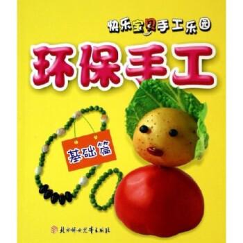 快乐宝贝手工乐园·环保手工:基础篇 [3-6岁] 电子书下载