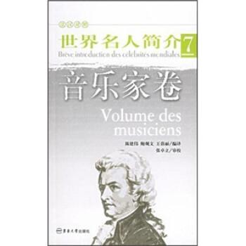 世界名人简介7:音乐家卷 PDF版下载