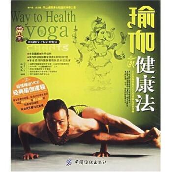 瑜伽健康法 PDF电子版