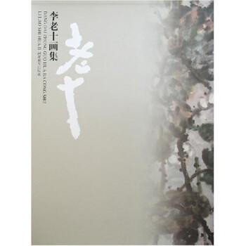 李老十画集* 下载