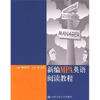 新编MPA英语阅读教程 版
