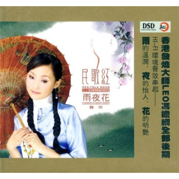 龚玥 民歌红 雨夜花 CD Red Folk Song Flower in Rainy Night 龚玥 演唱