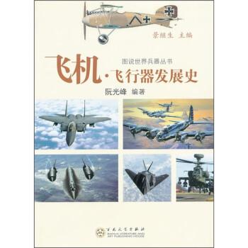 图说世界兵器丛书:飞机·飞行器发展史 在线阅读