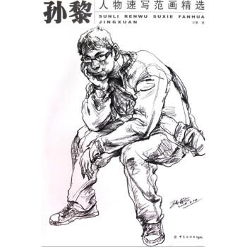 孙黎人物速写范画精选 电子版下载